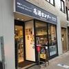 【移転リニューアル】浜松町から徒歩5分の『名酒センター』が日本酒1杯200円から飲めるコスパ優良店だったぞ