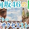 【動画】日向坂46の歴史 〜感動の逆転サクセスストーリー〜 /『日向坂で会いましょう』は何故面白いのか!?