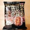 【冷凍食品】 味の素「ザ☆シュウマイ」が美味すぎてビビるw