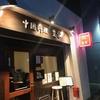 醤の魔術師。平成最後に感動した町中華~中国料理 豊栄~