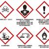 化学物質の有害性を表示する「GHS」という世界統一基準