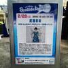 武藤彩未 2nd Album「I-POP」リリース記念インストアイベント @ららぽーと豊洲