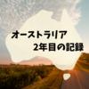 ワーホリ生活2年目の出来事まとめ~コントラクター・詐欺・盗難・悲劇の1年間~