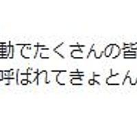 三原 じゅん子 ハマーン