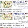 【忘備録】東京マラソンコースをガーミンヌに入れてみる