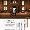 [郷土展]★文化遺産といきるまち 小樽市歴史文化基本構想8つの視点展