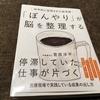 試行錯誤はするな!〜菅原洋平著『「ぼんやり」が脳を整理する』は脳の新常識を教えてくれるスゴ本です〜
