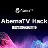 サイバーエージェントのインターン「AbemaTV Hack-ネイティブアプリ編」に参加しました!