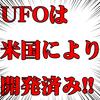 UFOが開発済みという事実を誰も知らない【画像あり】