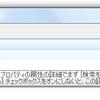 Vistaで存在するはずのファイルが検索できなくて困っていた