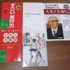 本五冊無料プレゼント2795冊目