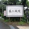 岩手 花巻温泉郷 鉛温泉「藤三旅館」白猿の湯