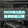 【目指せ不労所得】2020年9月の投資収益公開