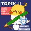 100日後にTOPIKⅡを受験する社会人の記録【3・4級狙い】