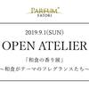 『オープンアトリエ - 香りのアレンジ体験 - 』参加枠追加のお知らせ