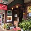 【加茂市】美しいレトロ感で女性におすすめ!『ピノキオ』で念願の「スパグラ」=スパゲッティグラタンを食べました!