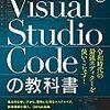 VSCode のファイルツリーから興味のないフォルダを非表示にする