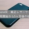 iPhone SE 純正レザーケース 使用開始から5ヶ月経過したので状態を確認してみる【定期】
