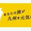 九州ふっこう割クーポン売切れ続出 まだ間に合うJTBは7月上旬