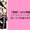 【漫画】LOVE理論(2巻)はリアルとファンタジーが入り混じる不思議な世界だった。