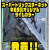 【ジャクソン】ラージフレーム仕様「スーパートリックスターネット 中央漁具オリジナルライムカラー」発売!