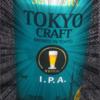 【苦み最強クラス】 TOKYO CRAFT を味わう。