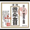 「どぶろく」は日本酒?原料米と2次論述試験に出た「ひやおろし」