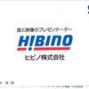 ヒビノ・クオカード