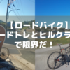 【ロードバイク】スピードトレとヒルクライムで限界だ!
