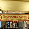 【ロシア】ユーリ聖地巡礼の旅08.3(グム百貨店高級トイレ)