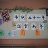 特養菜の花 平成31年1月ブログ
