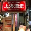 上海酒家さん