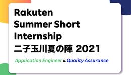 楽天コマーステックサマーショートインターン 二子玉川夏の陣2021 募集開始!
