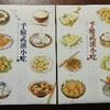 武漢の食文化と歴史の関係