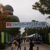念願のJBF2013!1日目