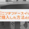 【ラクに】Nintendo Switch/ニンテンドースイッチを定価で手に入れた方法とは!?[2021年2月]