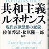 『共和主義ルネサンス  ― 現代西欧思想の変貌』佐伯啓思/松原隆一郎編集(NTT出版)