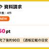 【ハピタス】 らでぃっしゅぼーや 資料請求で160pt(144ANAマイル)!