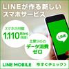 """LINE通信サービス """"LINEモバイル""""無料キャンペーン。LINEモバイルのデメリット"""