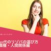 30代が後悔しないためのリゾートバイトの選び方1〜施設・職種・人間関係編〜