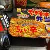 「まいばすけっと」で北海道フェアが開催中!道産子オススメの商品をご紹介