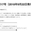 新しいメルマガ発刊しました。(軽井沢風越学園設立準備財団)