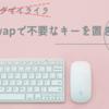 【間違って押してしまうInsert・Numlock・Capslock】KeySwapでキー無効化&置き換えでストレスフリー