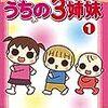 アニメでも、うちの三姉妹!!!!!
