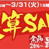 3月30日(金)より決算セール始まります。