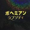 【映画紹介】フレディ・マーキュリーの苦悩『ボヘミアン・ラプソディ』