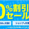 【スマホが最大70%OFF】 楽天モバイルが期間限定セールを開催!最安で毎月162円でスマホが買えます!?