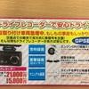 鹿島店  安心ドライブレコーダー