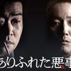 映画『ありふれた悪事』(U-NEXT)