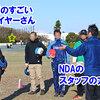 NDA 浜名湖3月大会 2